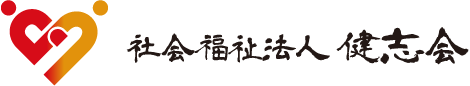 社会福祉法人 健志会